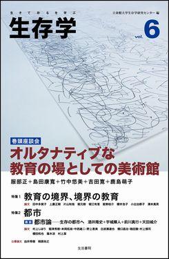 arsvi.comの「『生存学』Vol.6」へ