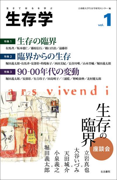 arsvi.comの「『生存学』創刊号 」へ
