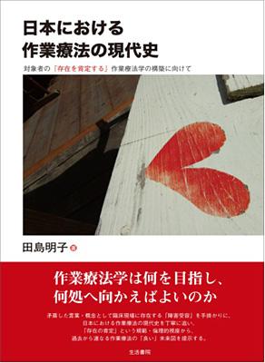 enlearge image (to back to press x)日本における作業療法の現代史
