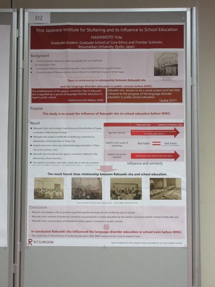 (写真2)吃音・クラタリング世界合同会議での戦前の吃音学級に関するポスター発表
