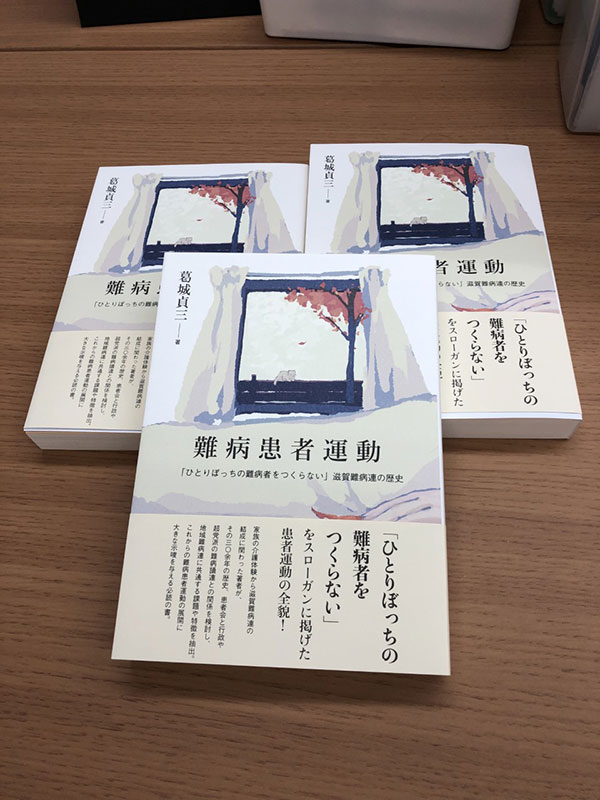 Photograph 2: My books on a desk in the NPO ALS Shiga Net office.