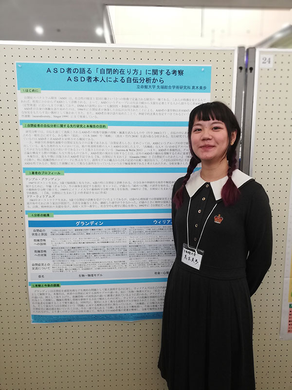 Picture 1: At the meeting of the Japan Society for Disability Studies in November 2018