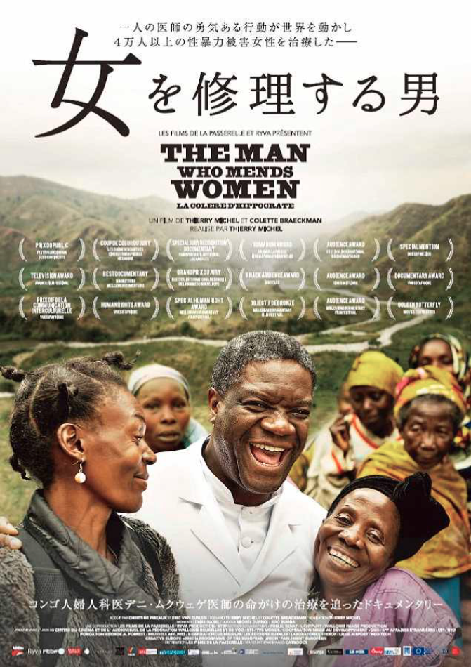 映画『女を修理する男』プレス資料