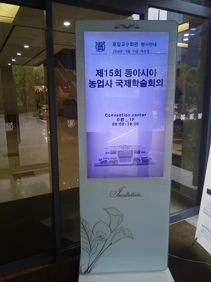 The 15th International Conference of the East-Asian Agricultural History at the Hoam Faculty House of Seoul National University