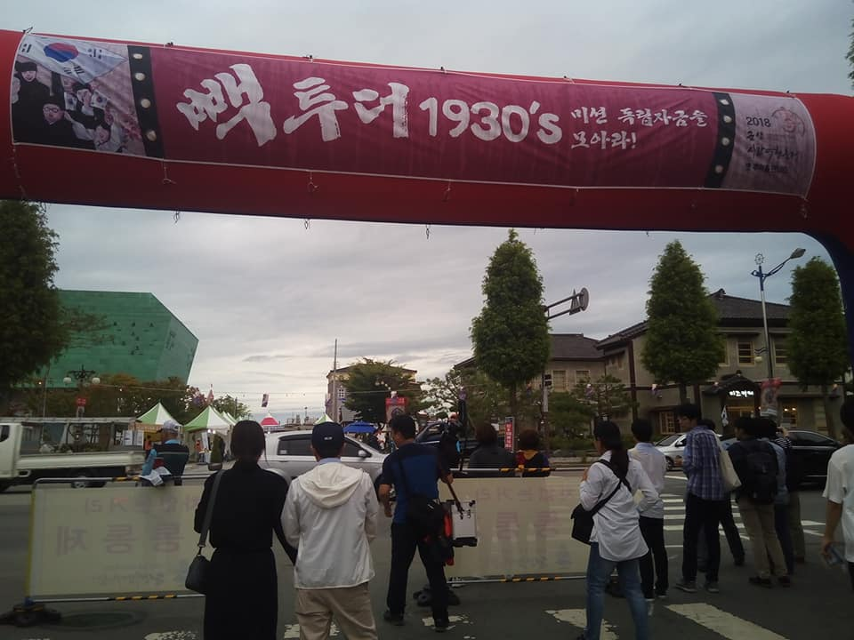 """Back to the 1930s"" Festival at Gunsan City"