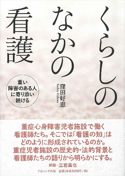 窪田好恵2019『くらしのなかの看護――重い障害のある人に寄り添い続ける』ナカニシヤ出版