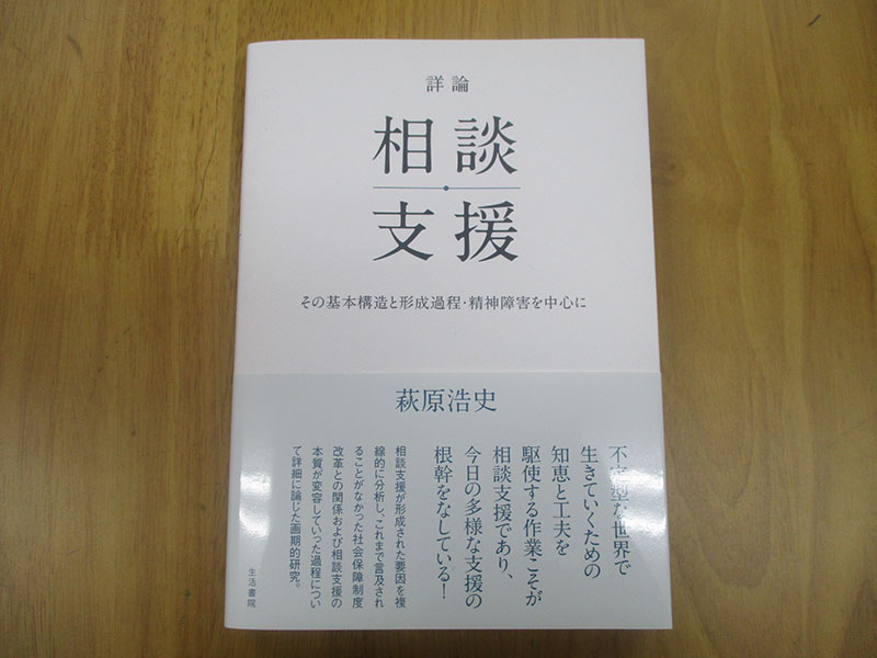 Photo 1: My book titled Detailed Discussions on the Basic Structure and Development Process of Consultation Support for People with Disabilities: Focusing on Mental Health Services (Seikatsushoin, 2019)