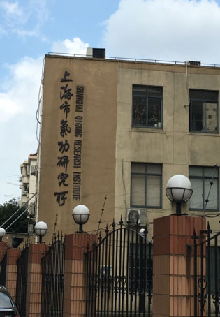 Shanghai Qigong Research Institute