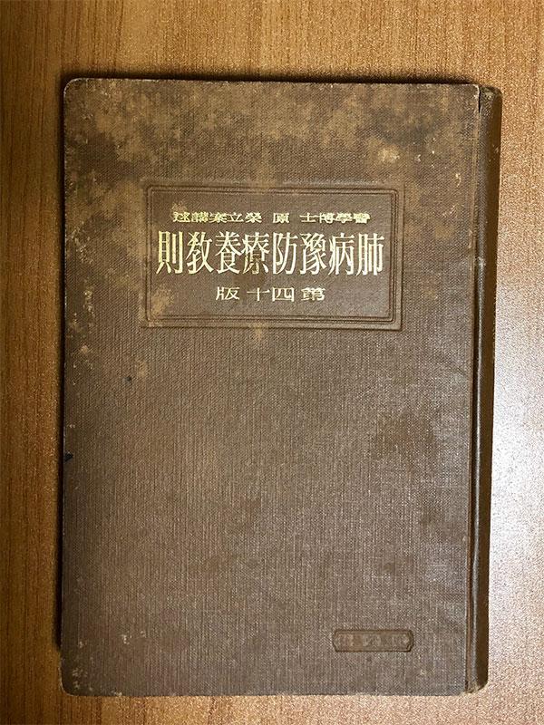 原栄『肺病予防療養教則』写真