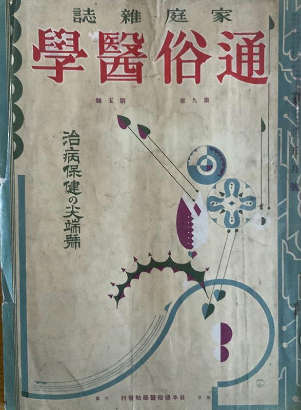 『通俗医学』第9巻第5号