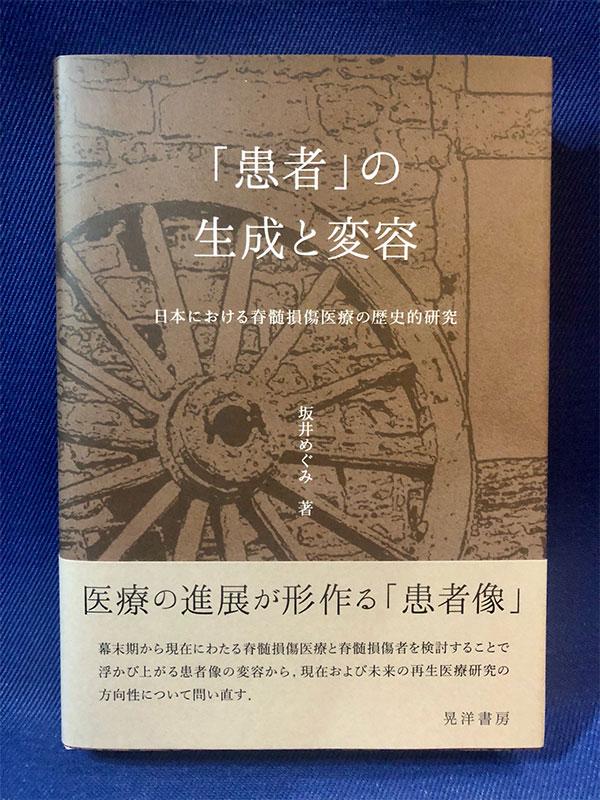 写真1:坂井めぐみ『「患者」の生成と変容 : 日本における脊髄損傷医療の歴史的研究』(晃洋書房、2019年)