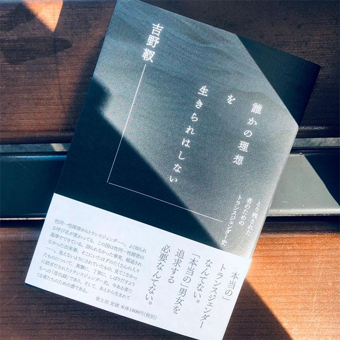 写真1: 吉野靫『誰かの理想を生きられはしない――とり残された者のためのトランスジェンダー史』(青土社、2020年)書影