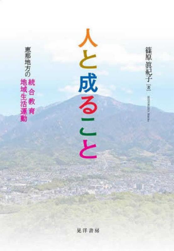 写真3 篠原真紀子『人と成ること――恵那地方の統合教育・地域生活運動』(晃洋書房、2021年)
