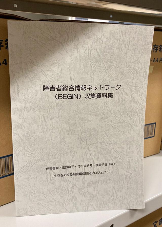 写真2 研究会で作成した冊子と実際の資料の一部(資料は創思館415号室に所蔵)