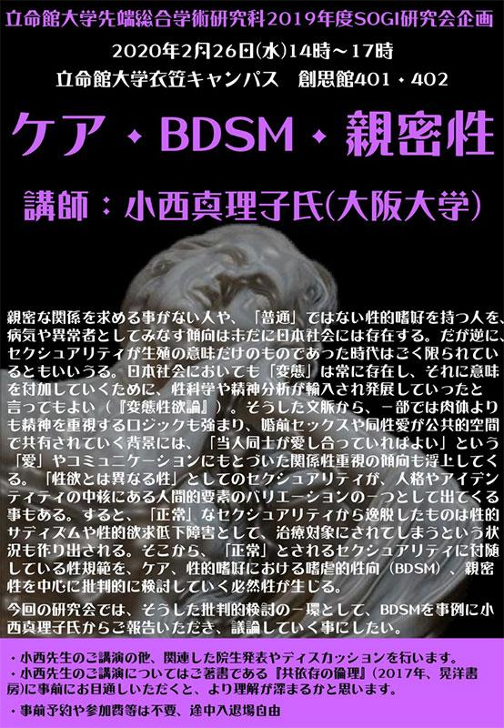 写真② 2019年度SOGI研究会研究成果報告の広報ポスター